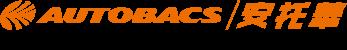 安托華輪胎‧保修‧汽車用品專門店-AUTOBACS